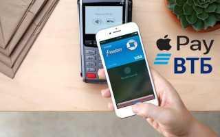Как привязать карту втб в apple pay?