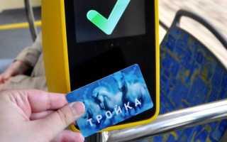 Способы пополнения карточки тройка через сервис сбербанк онлайн