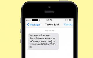Как мошенники снимают деньги через мобильный банк