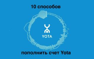 Как перевести деньги с йоты (yota) на мегафон