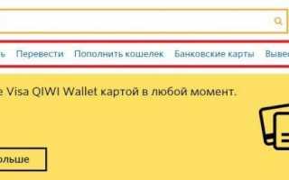 Как с билайна перевести деньги на qiwi-кошелек