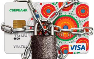 Как разблокировать карту в сбербанк онлайн