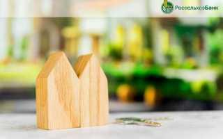 Ипотека для молодой семьи в россельхозбанке