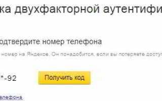 Яндекс ключ перенос на другое устройство