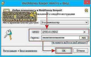 Как восстанавливать пароль в вебмани