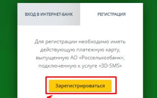 Телефон горячей линии россельхозбанка (8-800)