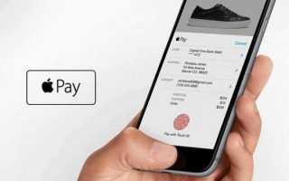 Инструкция. как настроить и пользоваться apple pay в россии