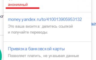 Как идентифицировать «яндекс-кошелек»: особенности, лучшие способы и рекомендации