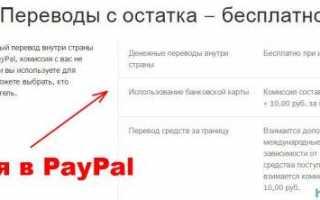 Какую комиссию берет paypal за переводы