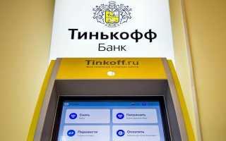 Партнеры тинькофф банка для снятия наличных