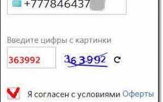 Киви кошелек: регистрация с мобильного телефона бесплатно