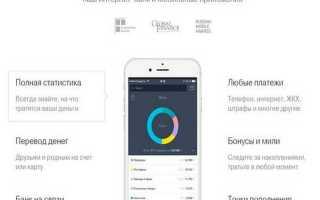 Бесконтактная оплата картой тинькофф: как настроить, включить в мобильном приложении