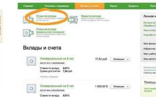 Как открыть вклад в сбербанк онлайн: пошаговая инструкция