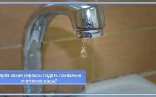 Какие существуют варианты для оплаты за воду по лицевому счету через интернет?