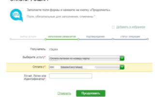 Как оплатить дополнительные занятия в школе через сбербанк онлайн