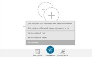 Как перевести wmz в wmr на вебмани?