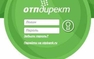 Отп банк в москве