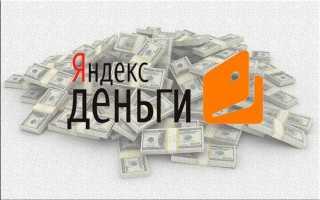 Как получить бонусы в яндекс.деньги