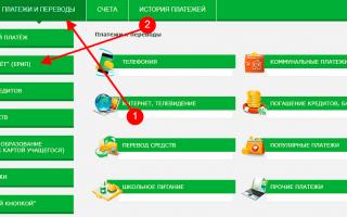 Как платить за коммунальные услуги через интернет беларусбанк
