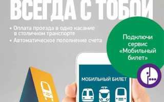 Обзор сервиса «мобильный билет» от мегафона