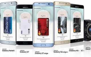Samsung pay нужно ли включать nfc