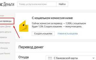Перевод с яндекс денег на карту cбербанка