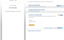 Как провести оплату на ebay с кошелька qiwi