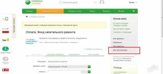 Оплата счета через приложение сбербанк