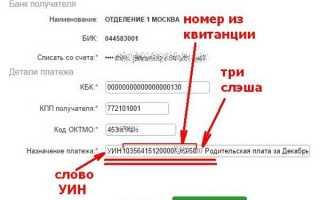 Как оплатить уэшку через сбербанк онлайн