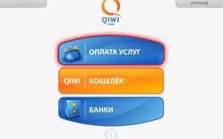 Ошибки в платежной системе qiwi и варианты их решения