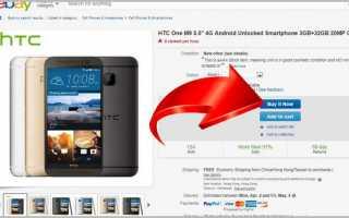 Как оплачивать покупки на ebay через paypal
