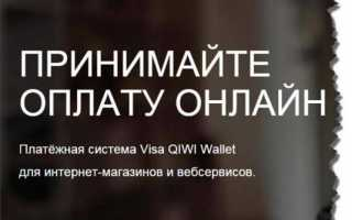 Оплата с помощью «qiwi кошелек»