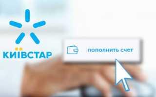 Способы пополнить счет киевстар через интернет без комиссии банковской картой