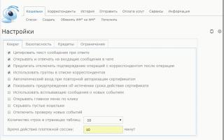 Возможности сервиса merchant webmoney