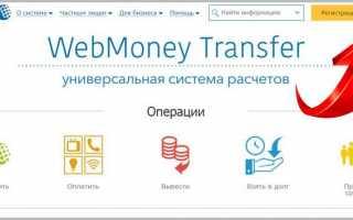 Что такое webmoney check и как пользоваться сервисом