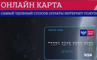 Что такое виртуальная карта «почта банка» и как ее получить