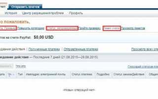 Какой лимит у paypal в месяц, paypal лимит россия ограничение счет