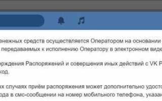 Пошаговая инструкция по подключению vk pay вконтакте
