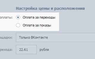 Что такое vk pay и как это работает: обзор платежного функционала вконтакте