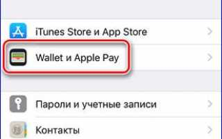 Как пользоваться apple pay на iphone xr и x (10)