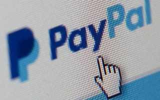 Как перевести с paypal на яндекс деньги