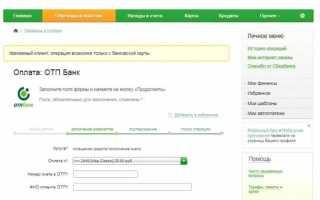 Личный кабинет отп банка: инструкция по регистрации и восстановлению пароля доступа