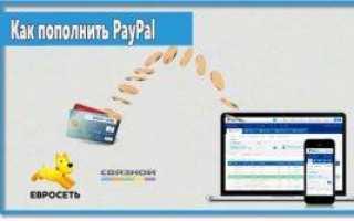 Платежный сервис paypal: возможности и особенности использования