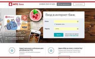 Как быстро узнать баланс карты мтс банка: все доступные способы проверки