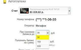 Способы оплаты телефона без комиссии со счета в тинькофф