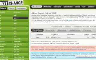 Обмен payeer на вебмани