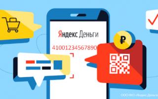 Проверка платежей и переводов в яндек.деньги