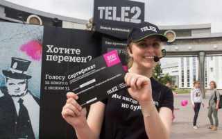 Как обналичить деньги с мобильного телефона теле2?