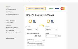 Как обменять рубли на доллары (евро или тенге) в киви кошельке