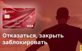 Зарплатная карта альфа-банка: условия и стоимость
